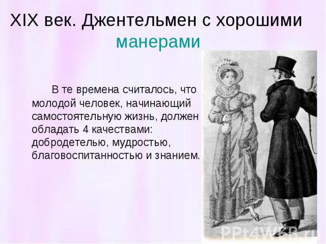 В те времена считалось, что молодой человек, начинающий самостоятельную жизнь, должен обладать 4 качествами: добродетелью, мудростью, благовоспитанностью и знанием.