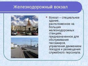 Железнодорожный вокзал Вокзал – специальное здание, расположенное на больших жел