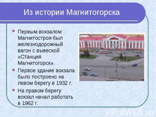 Из истории Магнитогорска Первым вокзалом Магнитостроя был железнодорожный вагон