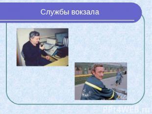 Службы вокзала