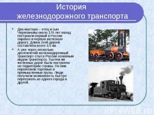История железнодорожного транспорта Два мастера – отец и сын Черепановы около 17