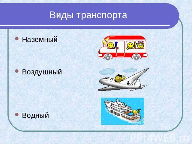 Виды транспорта Наземный Воздушный Водный