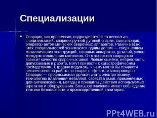 Специализации Сварщик, как профессия, подразделяется на несколько специализаций: