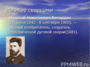 Великие сварщики Николай Николаевич Бенардос (26июля 1842 - 8сентябр