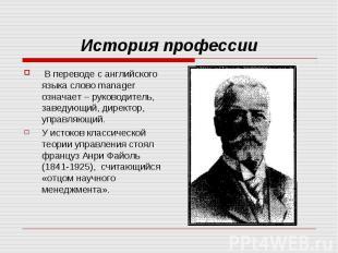 История профессии В переводе с английского языка слово manager означает – руково