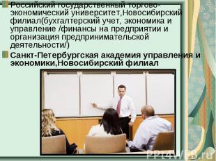 Российский государственный торгово-экономический университет,Новосибирский филиа