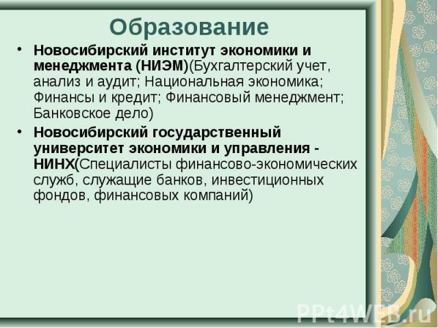 Новосибирский институт экономики и менеджмента (НИЭМ)(Бухгалтерский учет, анализ и аудит; Национальная экономика; Финансы и кредит; Финансовый менеджмент; Банковское дело) Новосибирский институт экономики и менеджмента (НИЭМ)(Бухгалтерский учет, ана…