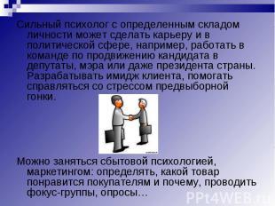 Сильный психолог с определенным складом личности может сделать карьеру и в полит