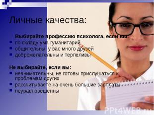 Выбирайте профессию психолога, если вы: Выбирайте профессию психолога, если вы: