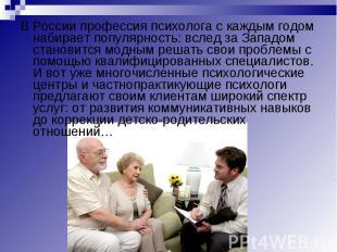 В России профессия психолога с каждым годом набирает популярность: вслед за Запа