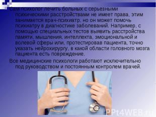Сам психолог лечить больных с серьезными психическими расстройствами не имеет пр