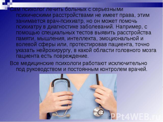 Образование психотерапевт медицинское