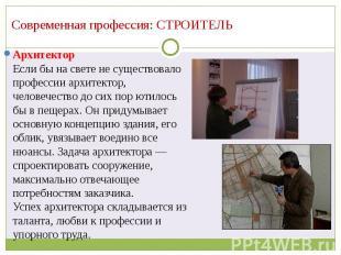 Современная профессия: СТРОИТЕЛЬ Архитектор Если бы на свете не существовало про