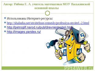 Автор: Рябова Е. А. учитель математики МОУ Васькинской основной школы Использова