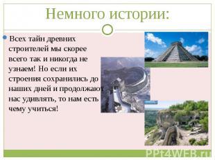 Немного истории: Всех тайн древних строителей мы скорее всего так и никогда не у