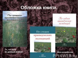 Обложка книги.