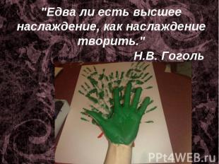 """""""Едва ли есть высшее наслаждение, как наслаждение творить."""" Н.В. Гогол"""