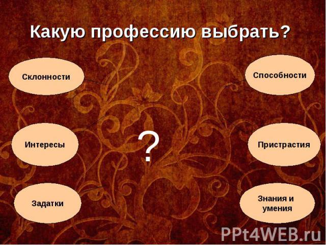 Какую профессию выбрать?