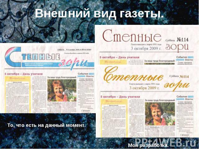 Внешний вид газеты.