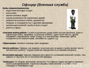 Виды ответственности: Виды ответственности: подготовка молодых солдат; консалтин
