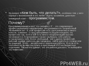 На вопрос «Кем быть, что делать?», особенно тем, у кого хорошо с математикой и к