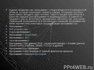 Будучи специалистом, программист специализируется на предметной области, которая