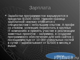 Зарплата Заработки программистов варьируются в пределах $1500–3200. Нижняя грани