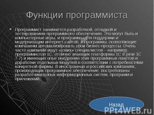 Функции программиста Программист занимается разработкой, отладкой и тестирование