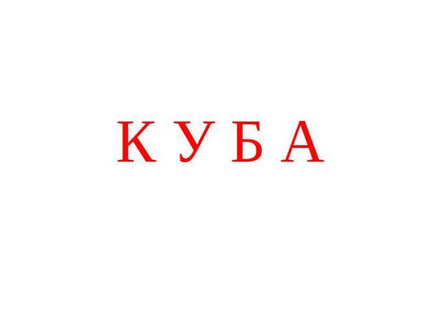 К У Б А