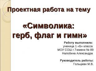 Работу выполнила: Работу выполнила: ученица 1 «Б» класса МОУ СОШ г.Тюмени № 89 Н