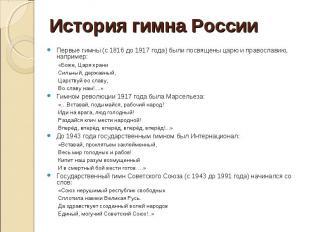 Первые гимны (с 1816 до 1917 года) были посвящены царю и православию, например: