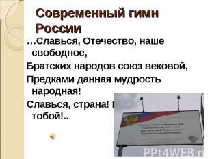 …Славься, Отечество, наше свободное, …Славься, Отечество, наше свободное, Братск