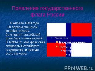 Появление государственного флага России В апреле 1668 года на первом воинском ко