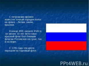 С петровских времен известен точный порядок полос на флаге – белая, синяя, красн