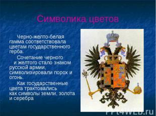 Символика цветов Черно-желто-белая гамма соответствовала цветам государственного