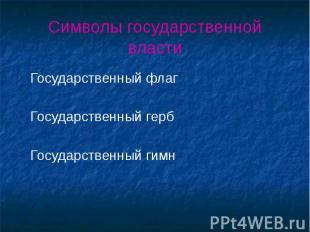 Символы государственной власти Государственный флаг Государственный герб Государ