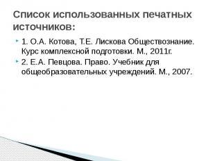 Список использованных печатных источников: 1. О.А. Котова, Т.Е. Лискова Общество
