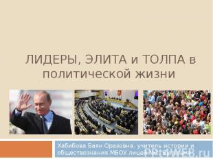 ЛИДЕРЫ, ЭЛИТА и ТОЛПА в политической жизни Хабибова Баян Оразовна, учитель истор