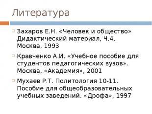 Литература Захаров Е.Н. «Человек и общество» Дидактический материал, Ч.4. Москва