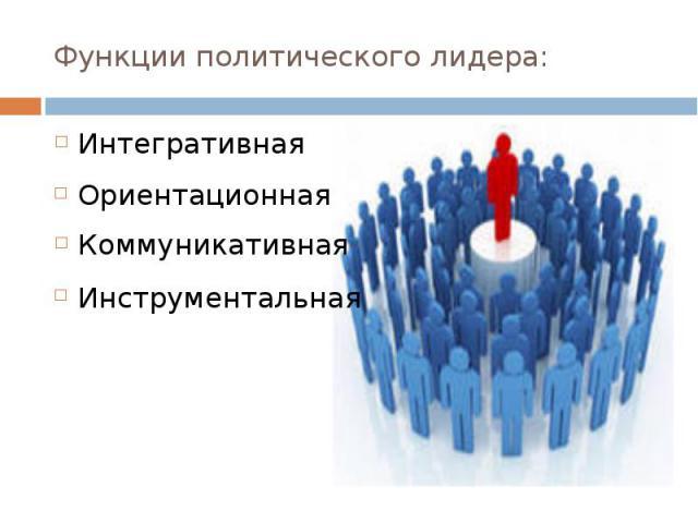 Функции политического лидера: Интегративная