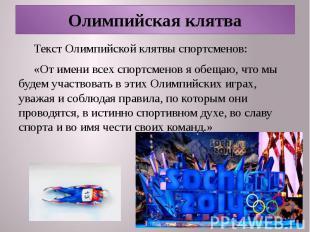 Олимпийская клятва Текст Олимпийской клятвы спортсменов: «От имени всех спортсме