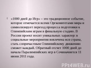 «1000 дней до Игр» – это традиционное событие, которое отмечается всеми Оргкомит