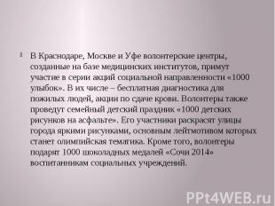 В Краснодаре, Москве и Уфе волонтерские центры, созданные на базе медицинских ин