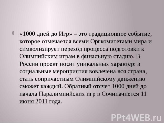 «1000 дней до Игр» – это традиционное событие, которое отмечается всеми Оргкомитетами мира и символизирует переход процесса подготовки к Олимпийским играм в финальную стадию. В России проект носит уникальных характер: в социальные мероприятия вовлеч…
