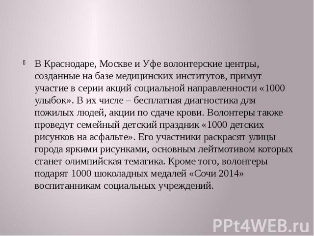 В Краснодаре, Москве и Уфе волонтерские центры, созданные на базе медицинских институтов, примут участие в серии акций социальной направленности «1000 улыбок». В их числе – бесплатная диагностика для пожилых людей, акции по сдаче крови. Волонтеры та…