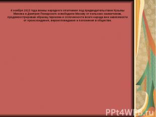4 ноября 1612 года воины народного ополчения под предводительством Кузьмы Минина