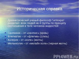 Древнегреческий ученый-философ Гиппократ разделил всех людей на 4 группы по прин