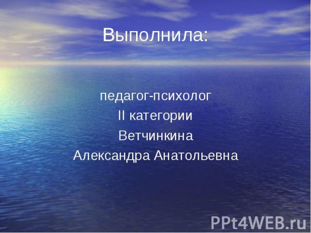 педагог-психолог II категории Ветчинкина Александра Анатольевна
