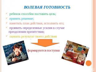 ребенок способен поставить цель; ребенок способен поставить цель; принять решени