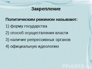 Закрепление Политическим режимом называют: 1) форму государства 2) способ осущес